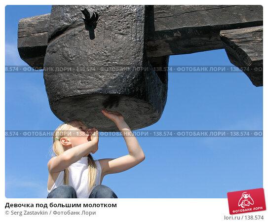 Девочка под большим молотком, фото № 138574, снято 3 июня 2005 г. (c) Serg Zastavkin / Фотобанк Лори