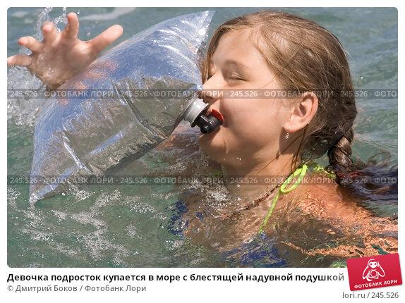 Девочка подросток купается в море с блестящей надувной подушкой, фото № 245526, снято 21 июня 2007 г. (c) Дмитрий Боков / Фотобанк Лори