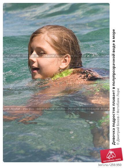 Девочка подросток плавает в полупрозрачной воде в море, фото № 259950, снято 21 июня 2007 г. (c) Дмитрий Боков / Фотобанк Лори