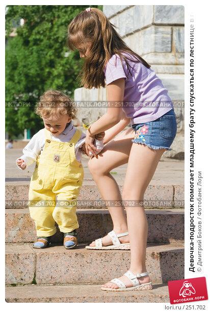 Девочка-подросток помогает младшему брату спускаться по лестнице в городском парке, фото № 251702, снято 28 мая 2006 г. (c) Дмитрий Боков / Фотобанк Лори