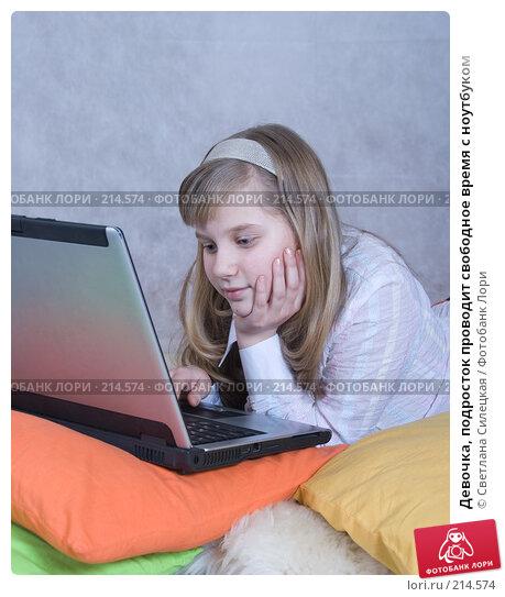 Купить «Девочка, подросток проводит свободное время с ноутбуком», фото № 214574, снято 18 февраля 2008 г. (c) Светлана Силецкая / Фотобанк Лори