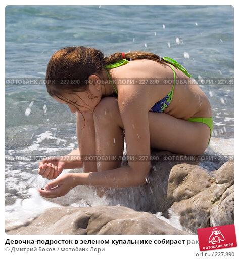 Девочка-подросток в зеленом купальнике собирает раковины на берегу моря, сидя на большом камне в полосе прибоя, фото № 227890, снято 10 июня 2007 г. (c) Дмитрий Боков / Фотобанк Лори