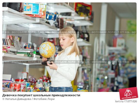 Купить «Девочка покупает школьные принадлежности», фото № 7077026, снято 30 марта 2014 г. (c) Наталья Давыдова / Фотобанк Лори