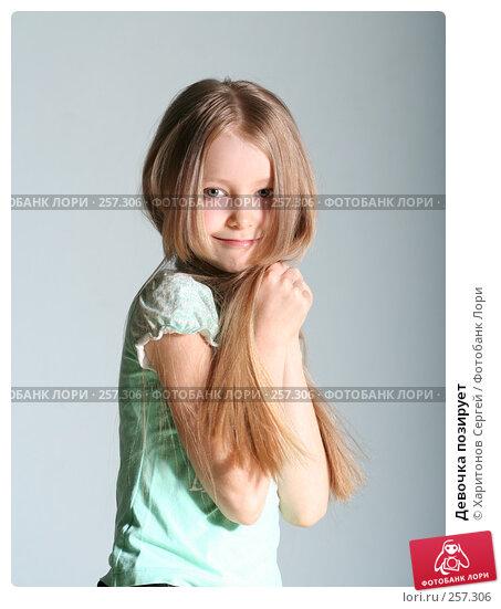 Купить «Девочка позирует», фото № 257306, снято 16 марта 2008 г. (c) Харитонов Сергей / Фотобанк Лори