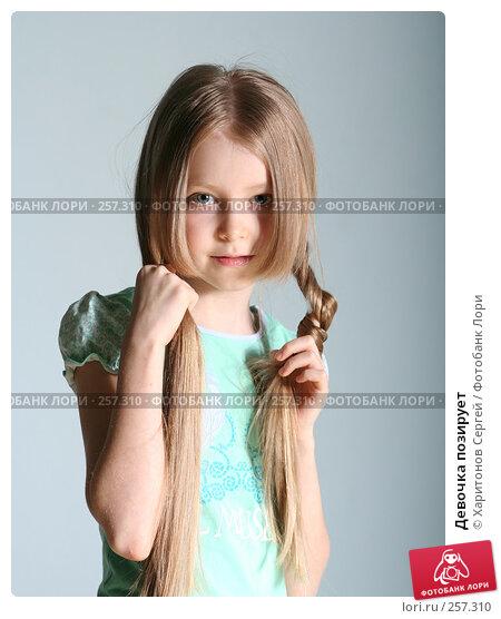 Девочка позирует, фото № 257310, снято 16 марта 2008 г. (c) Харитонов Сергей / Фотобанк Лори