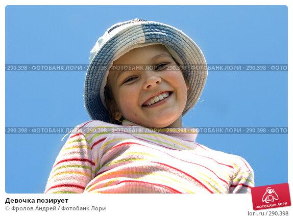 Купить «Девочка позирует», фото № 290398, снято 17 мая 2008 г. (c) Фролов Андрей / Фотобанк Лори