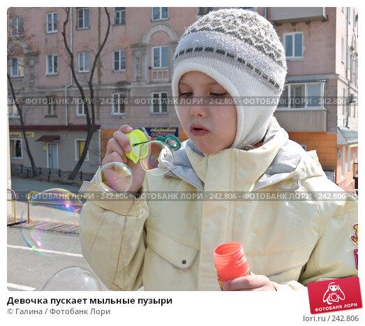 Девочка пускает мыльные пузыри, фото № 242806, снято 5 апреля 2008 г. (c) Галина Щеглова / Фотобанк Лори