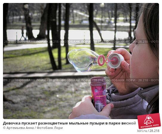 Девочка пускает разноцветные мыльные пузыри в парке весной, фото № 28218, снято 23 августа 2017 г. (c) Артемьева Анна / Фотобанк Лори