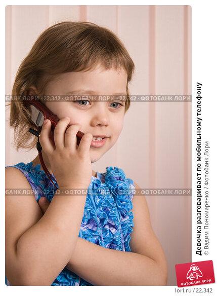 Девочка разговаривает по мобильному телефону, фото № 22342, снято 3 марта 2007 г. (c) Вадим Пономаренко / Фотобанк Лори