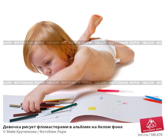 Девочка рисует фломастерами в альбоме на белом фоне, фото № 180670, снято 6 декабря 2007 г. (c) Майя Крученкова / Фотобанк Лори