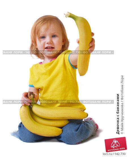 Купить «Девочка с бананами», фото № 142730, снято 21 ноября 2007 г. (c) Майя Крученкова / Фотобанк Лори