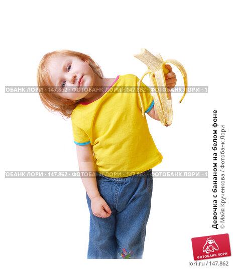Купить «Девочка с бананом на белом фоне», фото № 147862, снято 21 ноября 2007 г. (c) Майя Крученкова / Фотобанк Лори