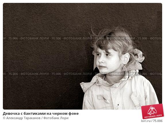 Девочка с бантиками на черном фоне, фото № 75006, снято 28 мая 2017 г. (c) Александр Тараканов / Фотобанк Лори