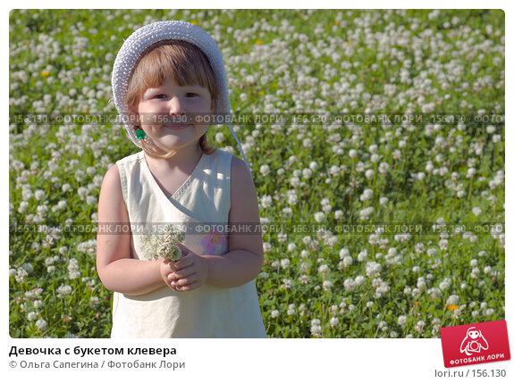 Девочка с букетом клевера, фото № 156130, снято 17 июля 2007 г. (c) Ольга Сапегина / Фотобанк Лори