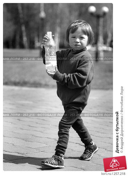 Девочка с бутылкой, фото № 257218, снято 21 июля 2017 г. (c) Андрей Доронченко / Фотобанк Лори