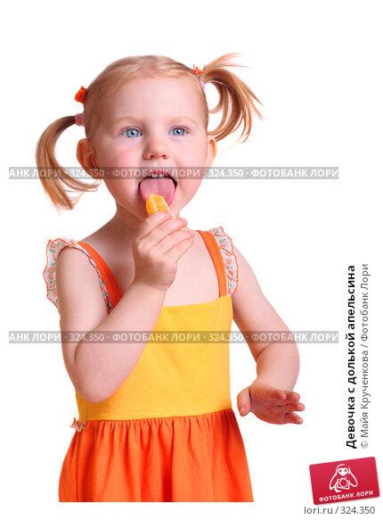Девочка с долькой апельсина, фото № 324350, снято 8 июня 2008 г. (c) Майя Крученкова / Фотобанк Лори