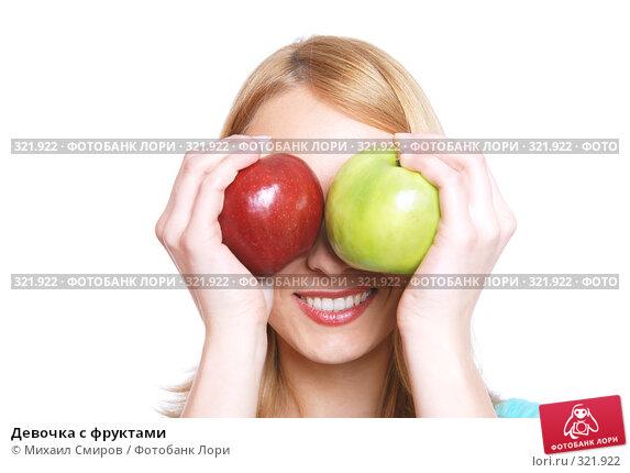 Купить «Девочка с фруктами», фото № 321922, снято 13 мая 2008 г. (c) Михаил Смиров / Фотобанк Лори