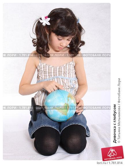 Купить «Девочка с глобусом», фото № 1781814, снято 13 июня 2010 г. (c) Татьяна Мельникова / Фотобанк Лори