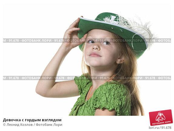 Девочка с гордым взглядом, фото № 91678, снято 29 мая 2017 г. (c) Леонид Козлов / Фотобанк Лори