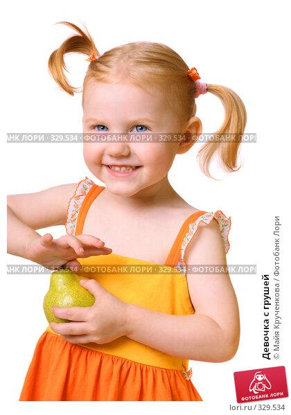 Девочка с грушей, фото № 329534, снято 8 июня 2008 г. (c) Майя Крученкова / Фотобанк Лори