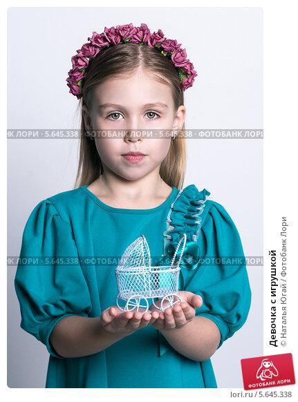 Девочка с игрушкой. Стоковое фото, фотограф Наталья Югай / Фотобанк Лори