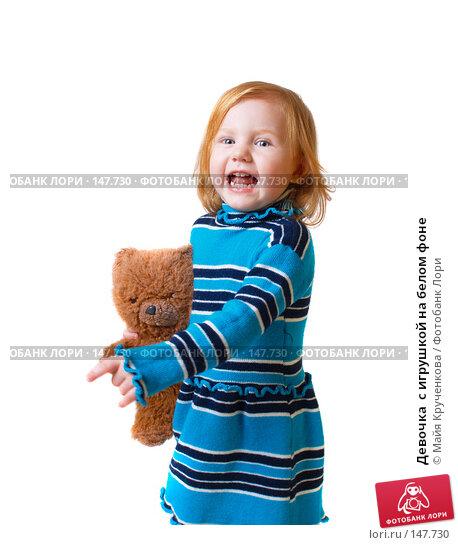 Девочка  с игрушкой на белом фоне, фото № 147730, снято 6 декабря 2007 г. (c) Майя Крученкова / Фотобанк Лори