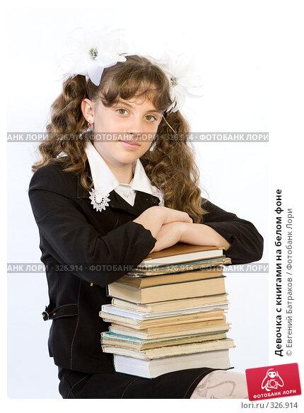 Купить «Девочка с книгами на белом фоне», фото № 326914, снято 23 марта 2008 г. (c) Евгений Батраков / Фотобанк Лори