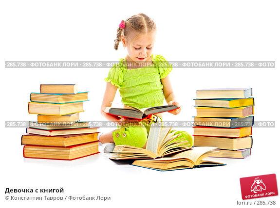 Купить «Девочка с книгой», фото № 285738, снято 6 марта 2008 г. (c) Константин Тавров / Фотобанк Лори