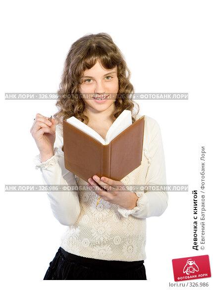 Девочка с книгой, фото № 326986, снято 23 марта 2008 г. (c) Евгений Батраков / Фотобанк Лори