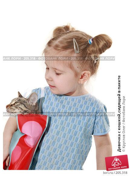 Девочка с кошкой,сидящей в пакете, фото № 205318, снято 17 февраля 2008 г. (c) Круглов Олег / Фотобанк Лори