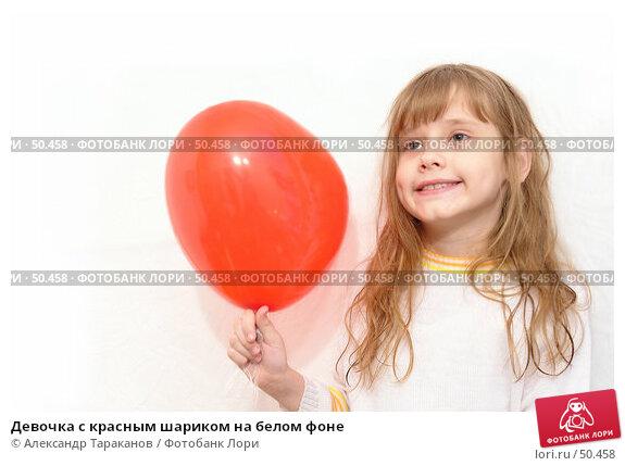 Купить «Девочка с красным шариком на белом фоне», эксклюзивное фото № 50458, снято 24 апреля 2018 г. (c) Александр Тараканов / Фотобанк Лори