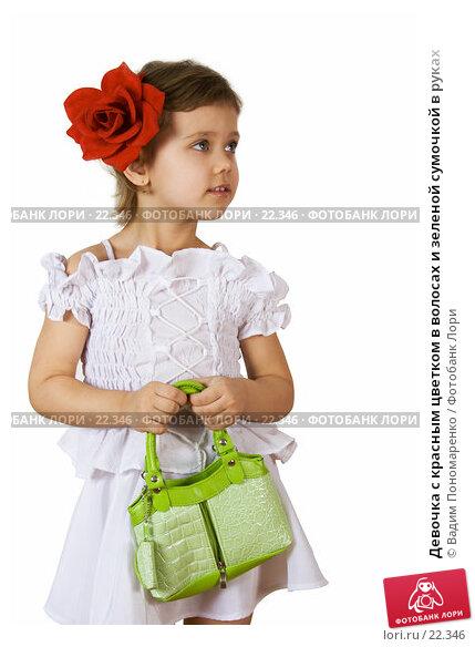 Девочка с красным цветком в волосах и зеленой сумочкой в руках, фото № 22346, снято 8 марта 2007 г. (c) Вадим Пономаренко / Фотобанк Лори