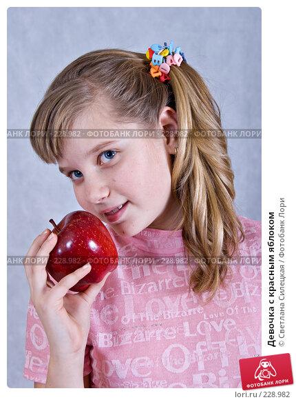 Девочка с красным яблоком, фото № 228982, снято 18 февраля 2008 г. (c) Светлана Силецкая / Фотобанк Лори