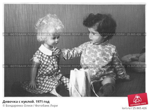 Купить «Девочка с куклой. 1971 год», эксклюзивное фото № 25865426, снято 15 ноября 2019 г. (c) Бондаренко Олеся / Фотобанк Лори