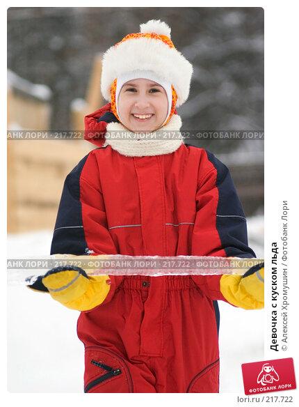 Девочка с куском льда, фото № 217722, снято 24 февраля 2006 г. (c) Алексей Хромушин / Фотобанк Лори