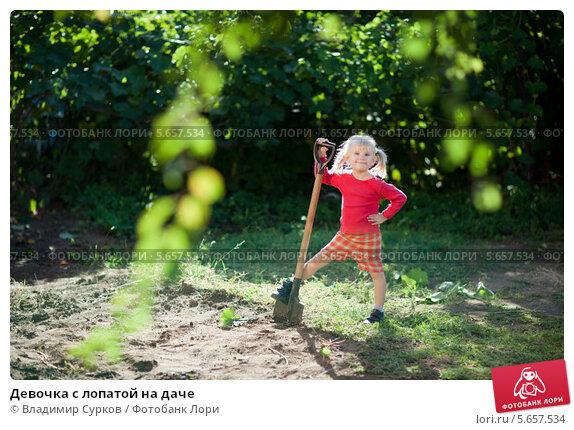 Купить «Девочка с лопатой на даче», фото № 5657534, снято 26 сентября 2010 г. (c) Владимир Сурков / Фотобанк Лори
