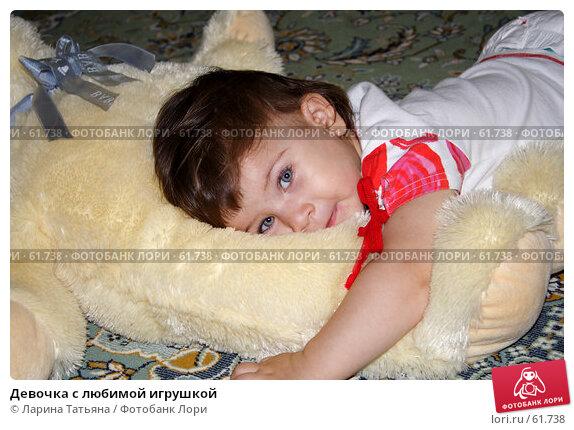 Девочка с любимой игрушкой, фото № 61738, снято 26 июня 2007 г. (c) Ларина Татьяна / Фотобанк Лори