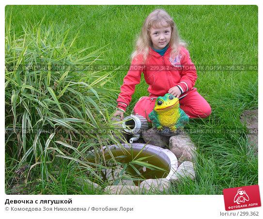 Девочка с лягушкой, фото № 299362, снято 27 сентября 2006 г. (c) Комоедова Зоя Николаевна / Фотобанк Лори