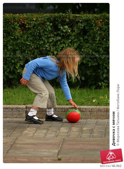 Девочка с мячом, фото № 46962, снято 17 июня 2006 г. (c) Морозова Татьяна / Фотобанк Лори
