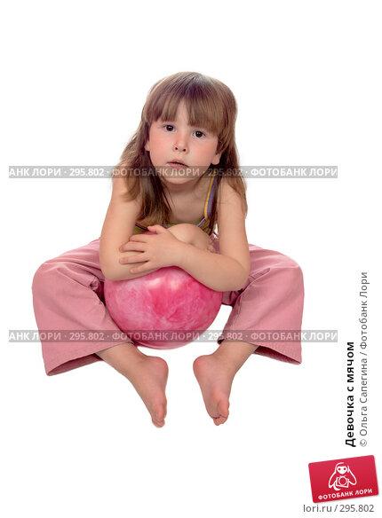 Купить «Девочка с мячом», фото № 295802, снято 29 апреля 2008 г. (c) Ольга Сапегина / Фотобанк Лори