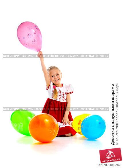 Девочка с надувными шарами, фото № 306282, снято 6 марта 2008 г. (c) Константин Тавров / Фотобанк Лори