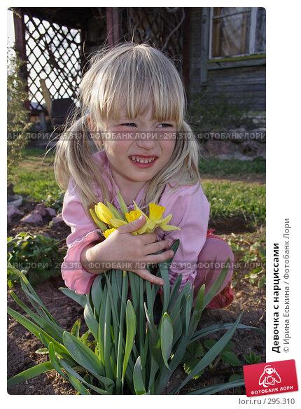 Девочка с нарциссами, фото № 295310, снято 1 мая 2008 г. (c) Ирина Еськина / Фотобанк Лори