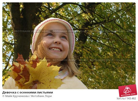 Купить «Девочка с осенними листьями», фото № 143482, снято 8 октября 2006 г. (c) Майя Крученкова / Фотобанк Лори