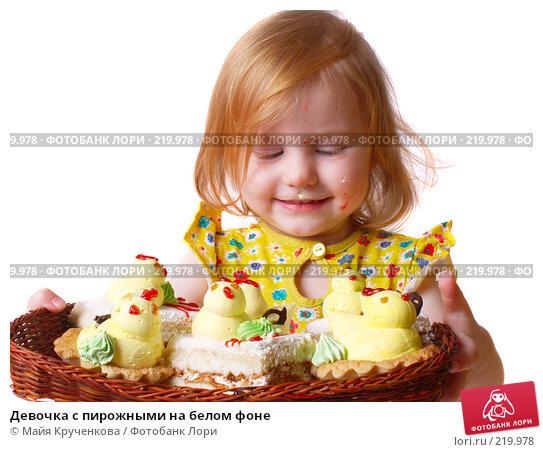 Девочка с пирожными на белом фоне, фото № 219978, снято 22 февраля 2008 г. (c) Майя Крученкова / Фотобанк Лори