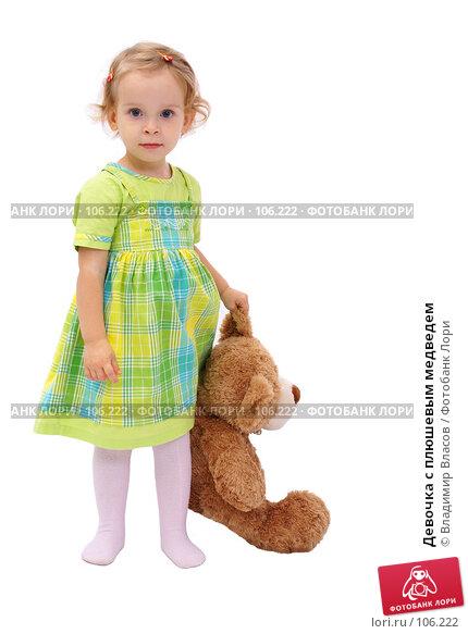 Девочка с плюшевым медведем, фото № 106222, снято 28 октября 2007 г. (c) Владимир Власов / Фотобанк Лори