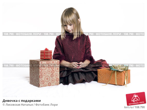 Девочка с подарками, фото № 108790, снято 3 ноября 2007 г. (c) Лисовская Наталья / Фотобанк Лори