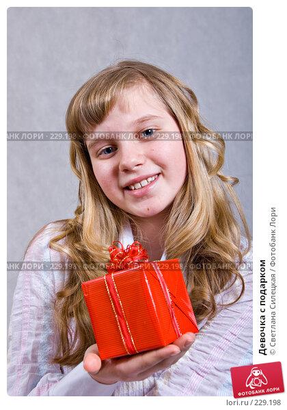 Девочка с подарком, фото № 229198, снято 18 февраля 2008 г. (c) Светлана Силецкая / Фотобанк Лори