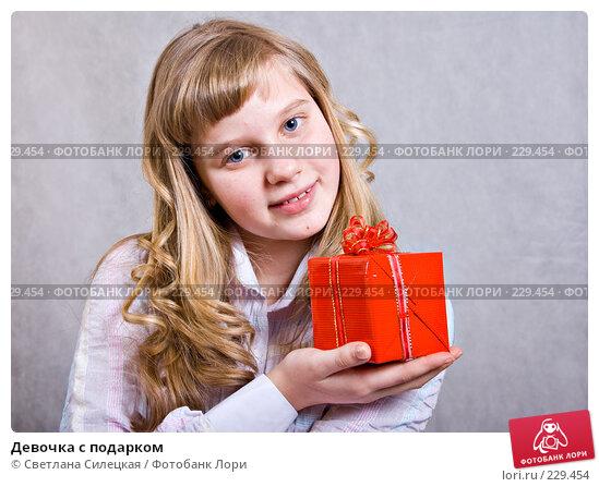 Девочка с подарком, фото № 229454, снято 18 февраля 2008 г. (c) Светлана Силецкая / Фотобанк Лори