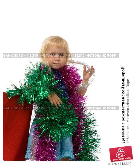 Девочка с рождественской мишурой, фото № 118310, снято 22 сентября 2007 г. (c) Валентин Мосичев / Фотобанк Лори