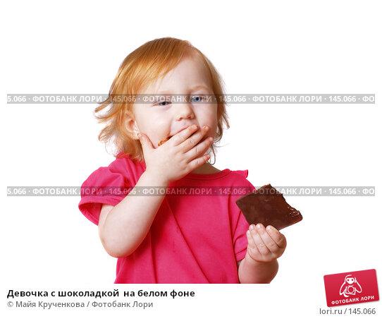 Купить «Девочка с шоколадкой  на белом фоне», фото № 145066, снято 20 июля 2007 г. (c) Майя Крученкова / Фотобанк Лори